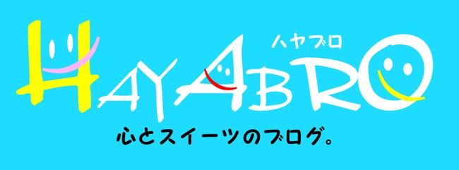 HAYABRO(ハヤブロ)