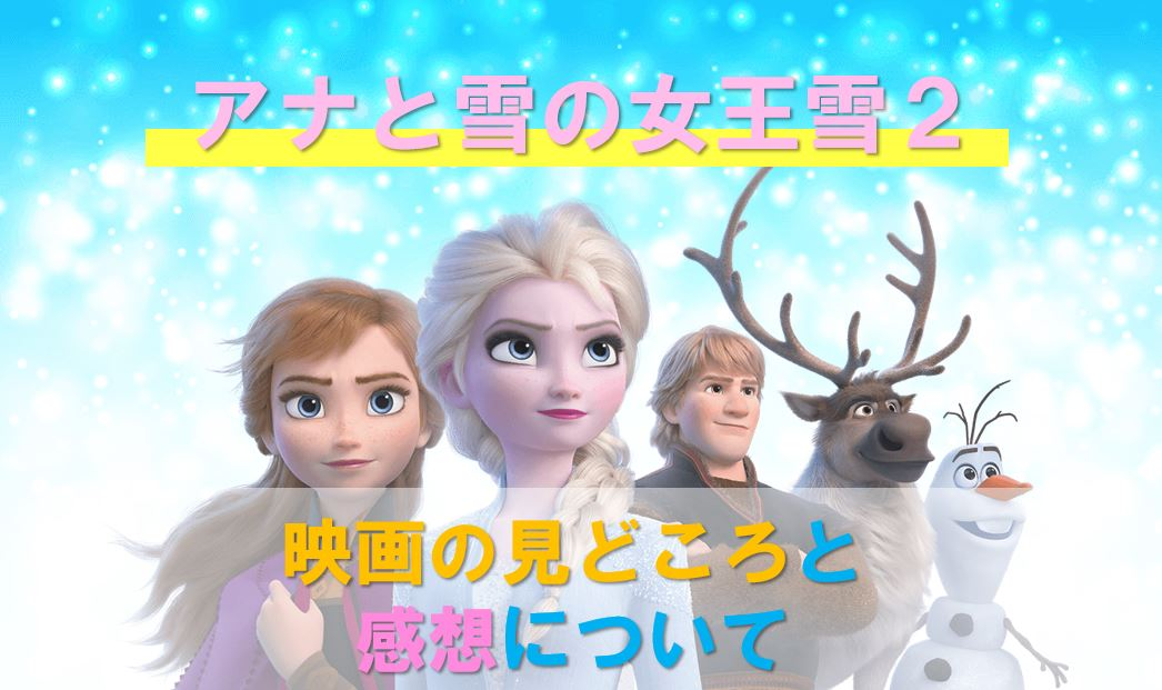 2 アナ 感想 雪