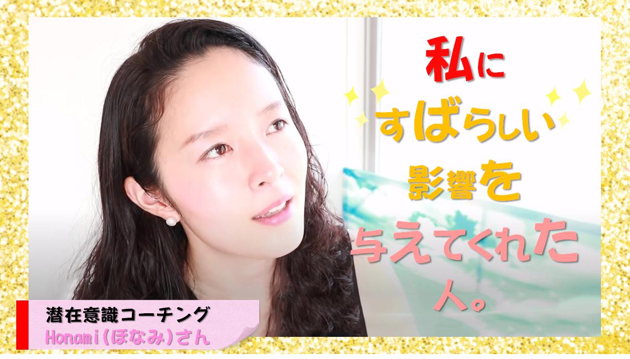 潜在 意識 コーチング honami Profile Honami Weblog