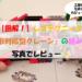 【図解】レゴテクニック「全地形対応型クレーン」の組み立てレビュー☆