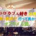 レトロカフェ好き必見!東京・横浜で行って良かったオススメ5選。