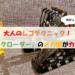 大人のレゴテクニック!「トラックローダー」のメカ感がカッコイイ☆